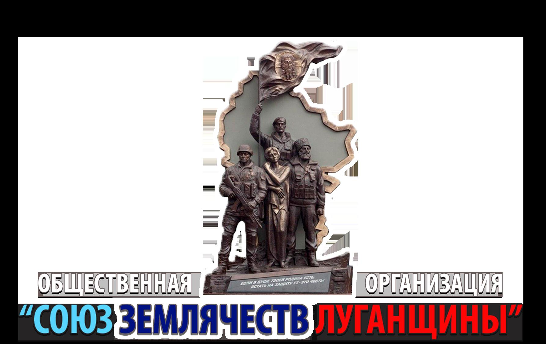 Союз землячеств Луганщины